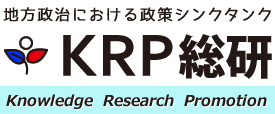 地方政治における政策シンクタンク「KRP総研」